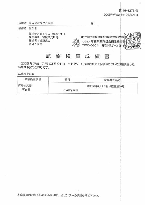 Images of 検査証明書